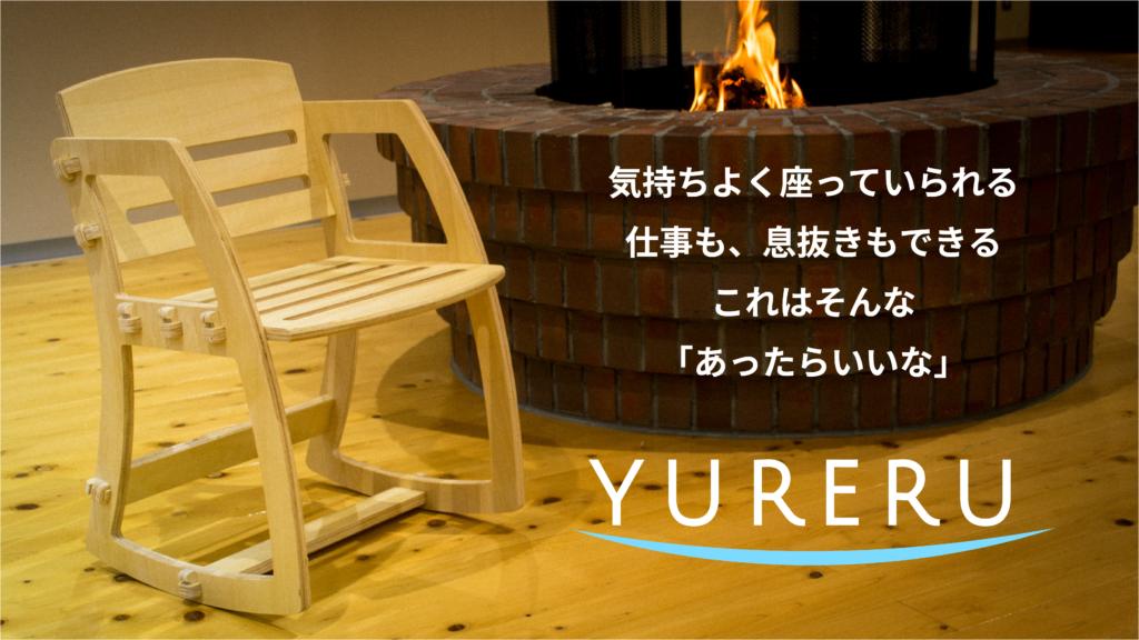yureru-top-02